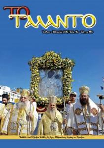 talanto_116
