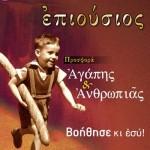 afissa_epiousios