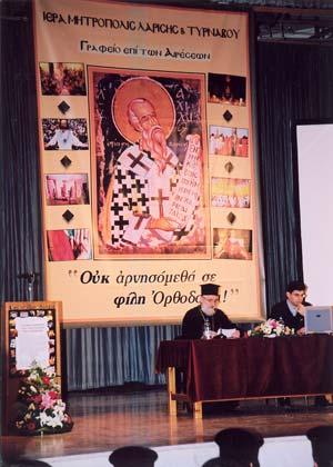 Εκδήλωση της Ι.Μ.Λ για τον Νεοσατανισμό