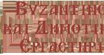 2ο ΦΕΣΤΙΒΑΛ ΧΟΡΩΔΙΩΝ ΒΥΖΑΝΤΙΝΗΣ ΕΚΚΛΗΣΙΑΣΤΙΚΗΣ ΜΟΥΣΙΚΗΣ