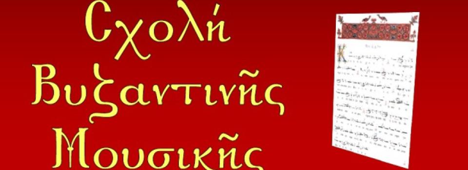Αποτέλεσμα εικόνας για σχολη βυζαντινης μουσικης