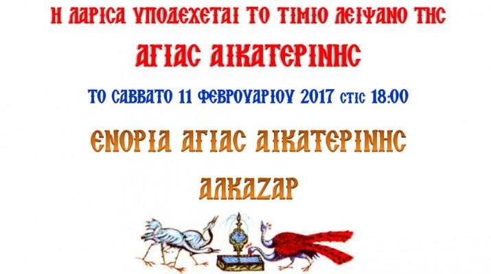 ypodoxi_agaikaterinis