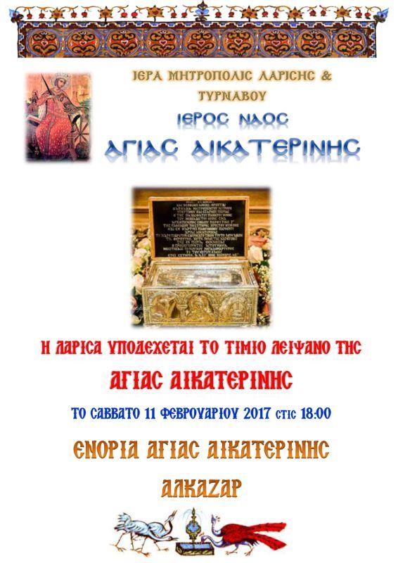 ypodoxi_leipsanou_agaikaterinis