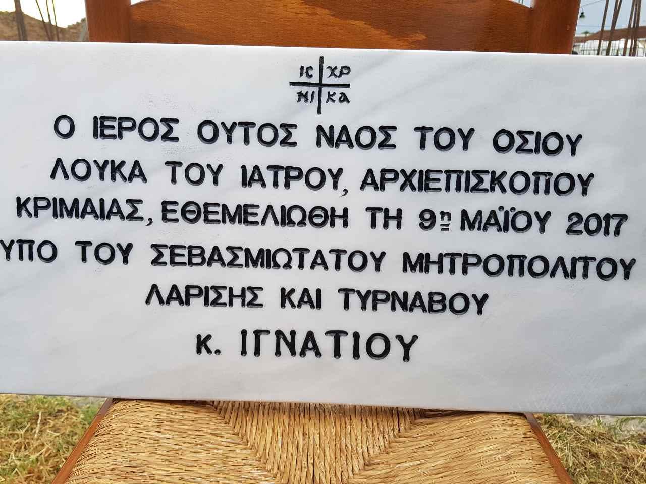 themeliwsi_aglouka_ampelwna (7)