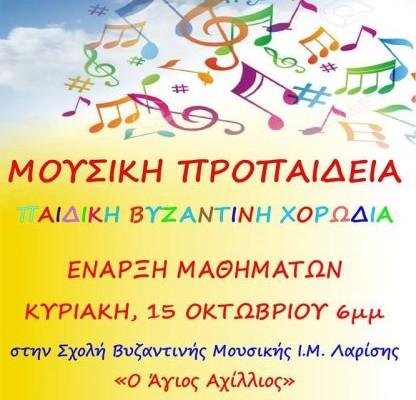 mousiki_propaidia