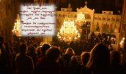 Ο π. ΑΡΤΕΜΙΟΣ ΤΗΣ Ι.Μ. ΟΣΙΟΥ ΓΡΗΓΟΡΙΟΥ ΑΓΙΟΥ ΟΡΟΥΣ ΟΜΙΛΗΤΗΣ ΣΤΟΝ ΚΑΤΑΝΥΚΤΙΚΟ ΕΣΠΕΡΙΝΟ ΤΗΝ ΚΥΡΙΑΚΗ Α' ΝΗΣΤΕΙΩΝ