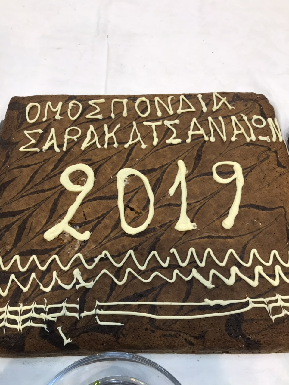 pita sarakatsanaiwn 2019 2 - O Σεβασμιώτατος στο πανελλήνιο αντάμωμα των Σαρακατσαναίων.