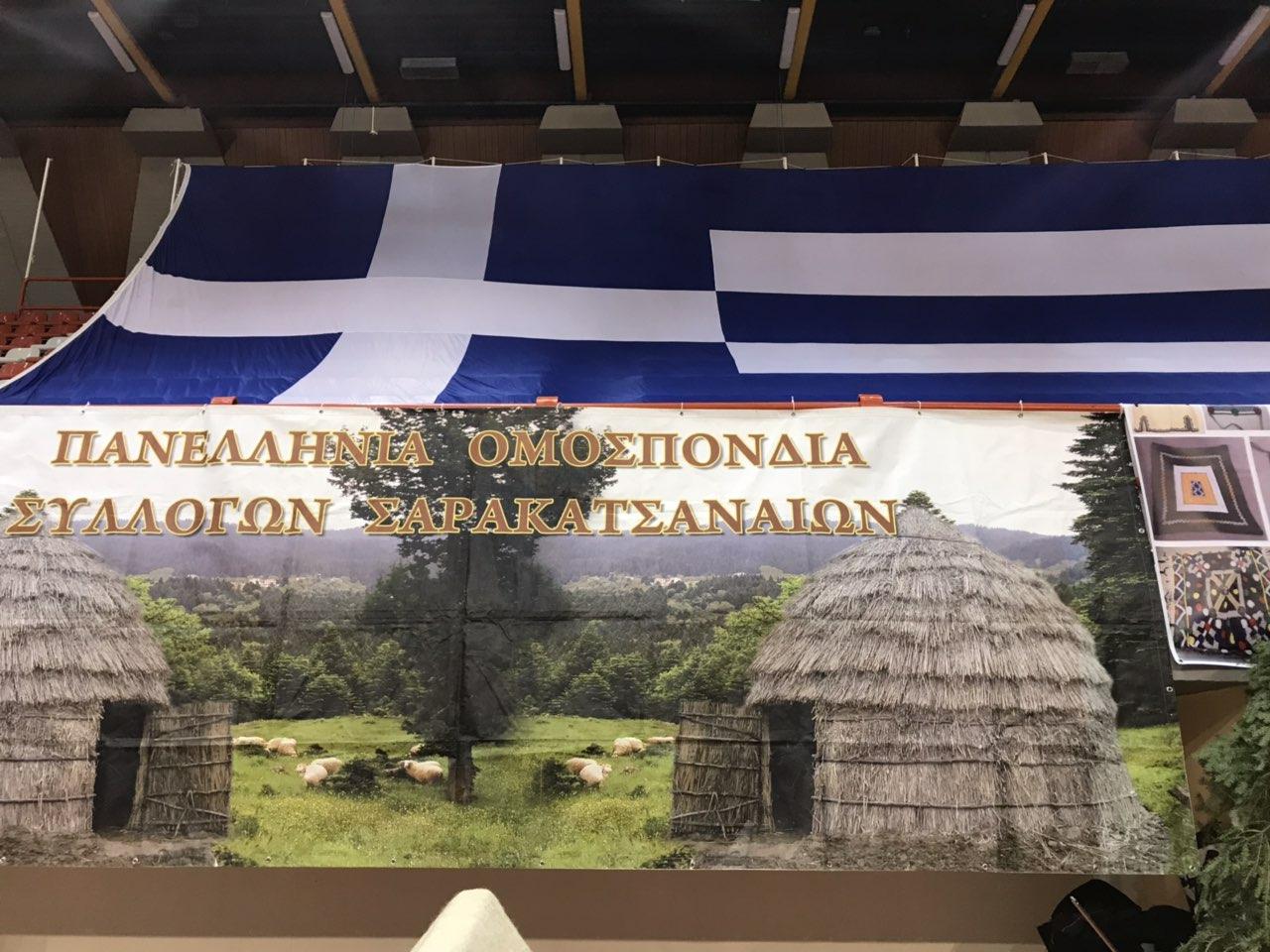 pita sarakatsanaiwn 2019 3 - O Σεβασμιώτατος στο πανελλήνιο αντάμωμα των Σαρακατσαναίων.