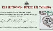 """Παρουσιάζεται στη Λάρισα το δεύτερο τεύχος του περιοδικού """"ΑΧΙΛΛΙΟΥ ΠΟΛΙΣ"""""""