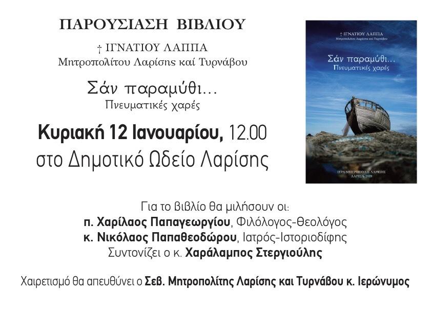 SanParamythi 1 - Σαν Παραμύθι… Πνευματικές Χαρές… Βιβλιοπαρουσίαση – Αφιέρωμα στον Μακαριστό Λαρίσης Ιγνάτιο
