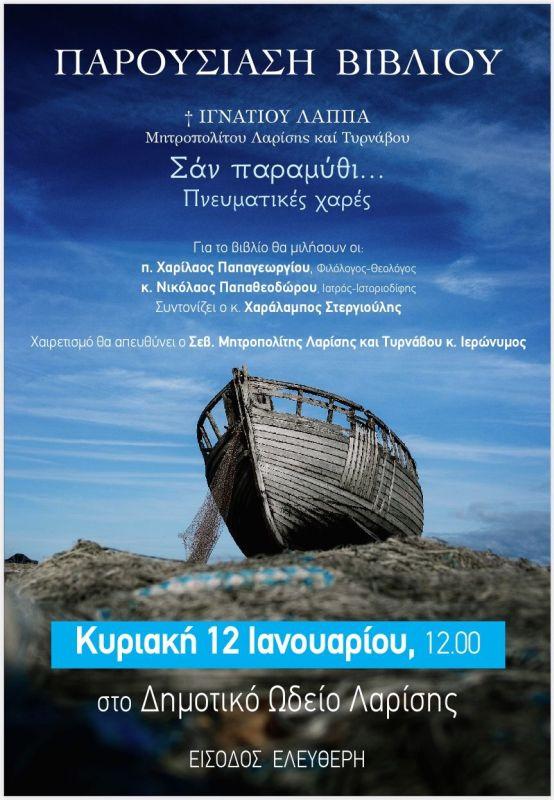 SanParamythi 2 - Σαν Παραμύθι… Πνευματικές Χαρές… Βιβλιοπαρουσίαση – Αφιέρωμα στον Μακαριστό Λαρίσης Ιγνάτιο