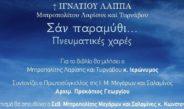 Σαν Παραμύθι… Πνευματικές Χαρές… Βιβλιοπαρουσίαση Στη Σαλαμίνα– Αφιέρωμα Στον Μακαριστό Λαρίσης Ιγνάτιο