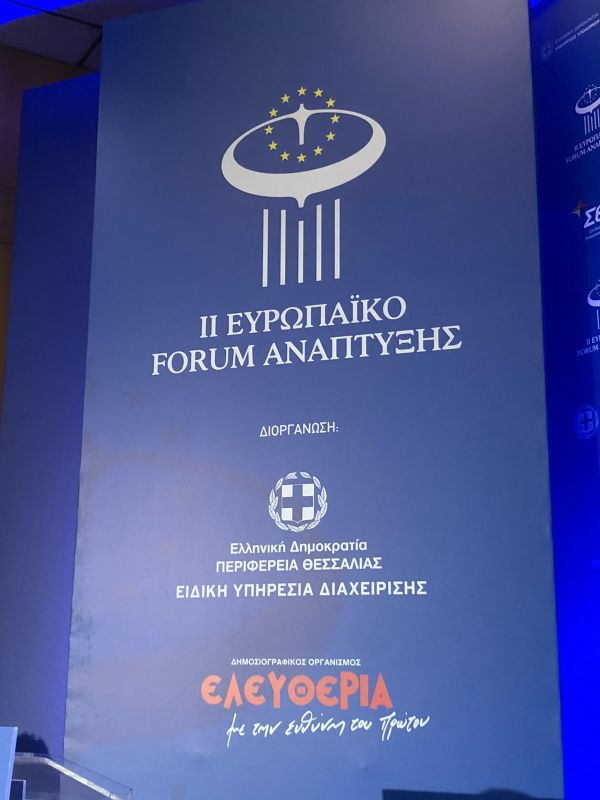 anaptiksiako synedrio 9 - Αγιασμός ενάρξεως του Ευρωπαϊκού Αναπτυξιακού Συνεδρίου