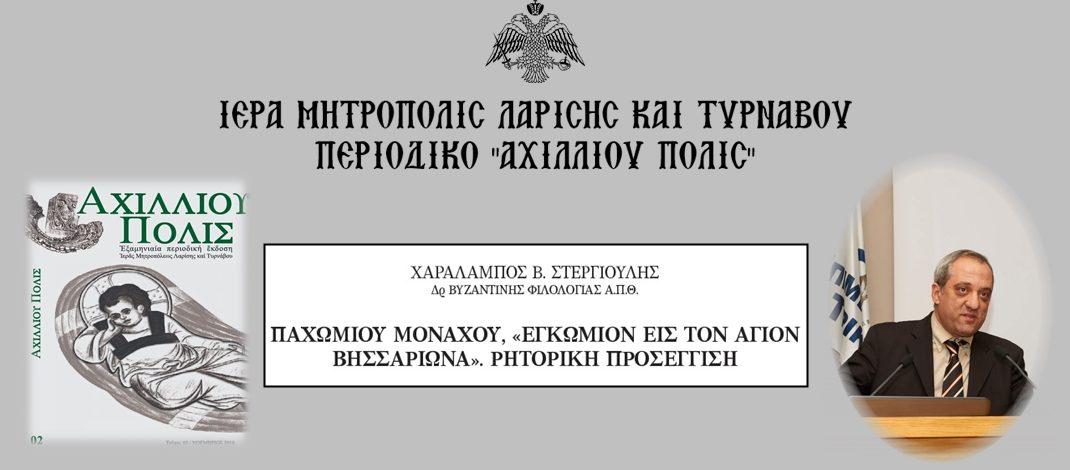 """Χαράλαμπος Β. Στεργιούλης: """"Παχωμίου μοναχού, «Εγκώμιον εις τον Άγιον Βησσαρίωνα», Ρητορική Προσέγγιση"""