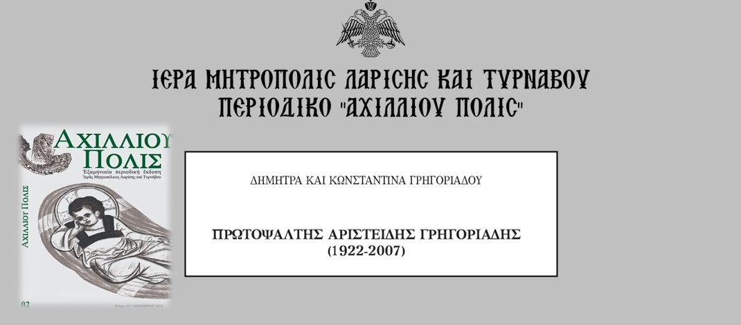 """Δήμητρα & Κωνσταντίνα Γρηγοριάδου: """"Πρωτοψάλτης Αριστείδης Γρηγοριάδης (1922-2007)"""""""