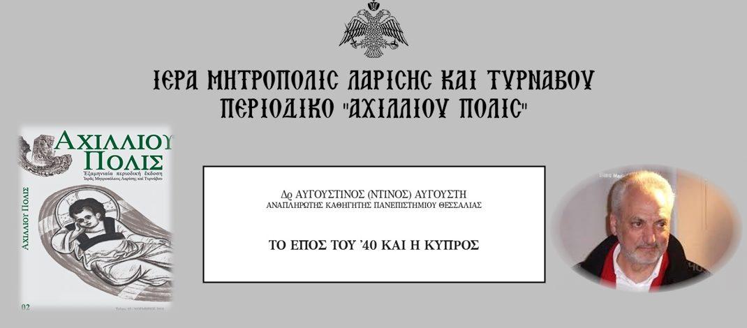 """Δρ Αυγουστίνος (Ντίνος) Αυγουστή: """"Το έπος του ᾽40 και η Κύπρος"""""""