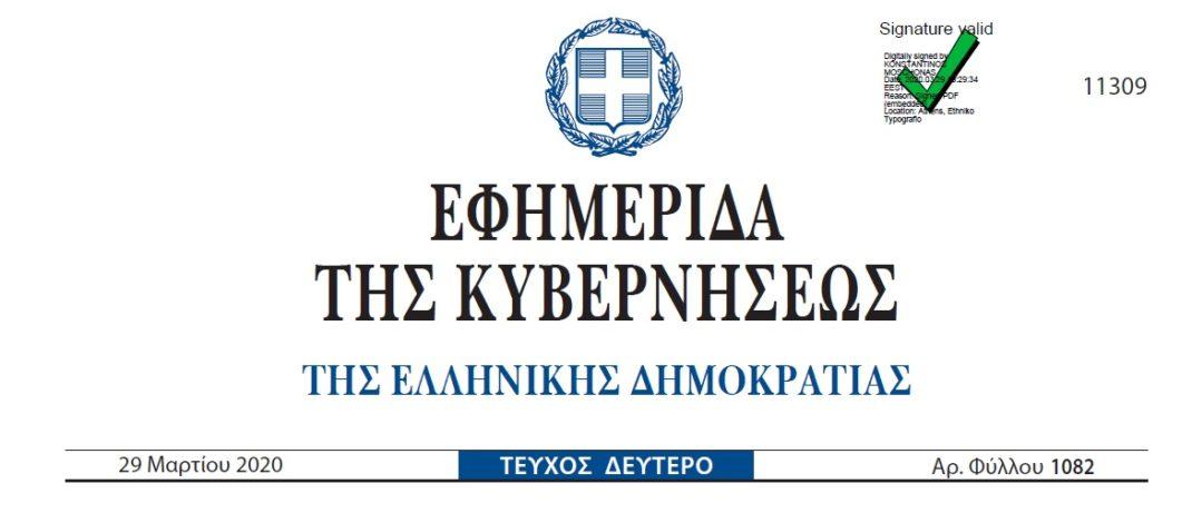 Η Κοινή Υπουργική Απόφαση (ΚΥΑ) περί παρατάσεως της προσωρινής απαγορεύσεως τελέσεως κάθε είδους Λειτουργιών και Ιεροπραξιών