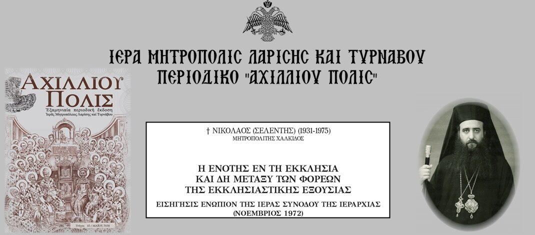"""+ΝΙΚΟΛΑΟΣ (ΣΕΛΕΝΤΗΣ) (1931-1975), Μητροπολίτης Χαλκίδος: """"Η Ενότης εν τη Εκκλησία και δη μεταξύ των φορέων της Εκκλησιαστικής εξουσίας"""""""