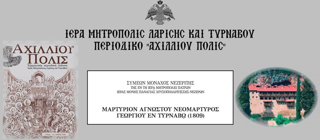 """Συμεών Μοναχός Νεζερίτης: """"Μαρτύριον Αγνώστου Νεομάρτυρος Γεωργίου εν Τυρνάβω (1809)"""""""