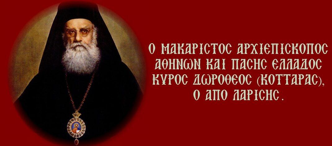 Τρισάγιο Στον Αρχιεπίσκοπο Αθηνών Και Πάσης Ελλάδος Κυρό Δωρόθεο