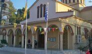 Πρόγραμμα λατρευτικών εκδηλώσεων Ιερού Ναού Αγίου Δημητρίου Λαρίσης