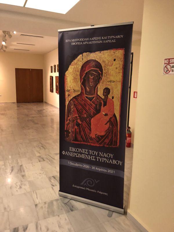 ekthesi diaxroniko panagiafaneromeni Oct20 1 - Έκθεση Εικόνων Παναγίας Φανερωμένης Τυρνάβου (φωτο)