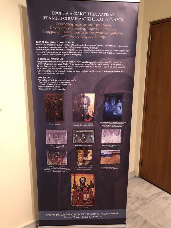ekthesi diaxroniko panagiafaneromeni Oct20 10 - Έκθεση Εικόνων Παναγίας Φανερωμένης Τυρνάβου (φωτο)