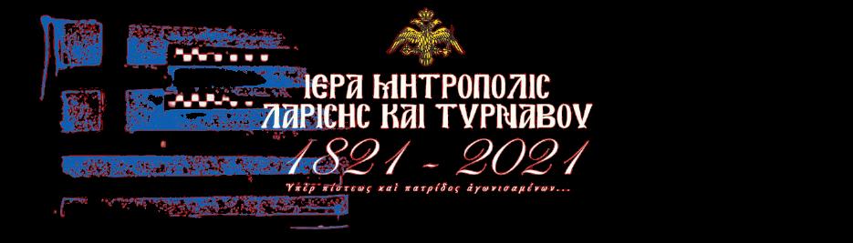 Ι.Μ. Λαρίσης & Τυρνάβου