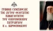 Γράμμα συμπαθείας της Α.Θ. Παναγιότητος, του Οικουμενικού Πατριάρχου