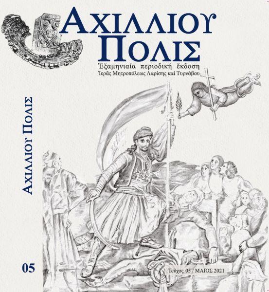 """Δρ Αυγουστίνος (Ντίνος) Αυγουστή: """"Tο 1821 και η Κύπρος""""  (σε PDF Αρχείο)"""