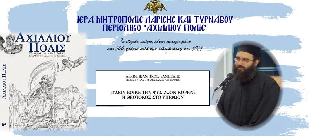 "Aρχιμ. Ιωαννίκιος Ζαμπέλης: ""«Υδειν έοικε την φυσίζωον κόρην» – Η Θεοτόκος στο Υπερώον"""