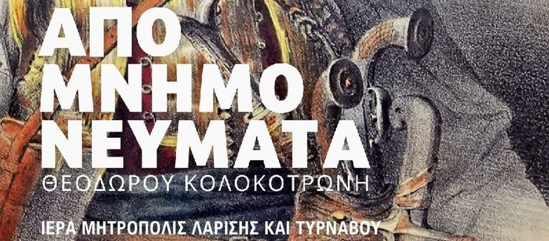 «Απομνημονεύματα Θεόδωρου Κολοκοτρώνη…», Βιβλίο Με CD και Με Απόδοση Στη Σύγχρονη Νεοελληνική Γλώσσα