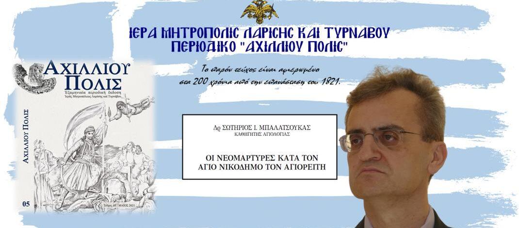 """Δρ Σωτήριος Ι. Μπαλατσούκας: """"Oι Νεομάρτυρες κατά τον Άγιο Νικόδημο τον Αγιορείτη"""""""