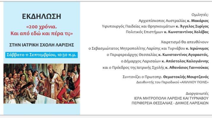 Επιστημονική Ημερίδα στην Ιατρική Σχολή για τη συμπλήρωση των 200 Ετών από την Ελληνική Επανάσταση