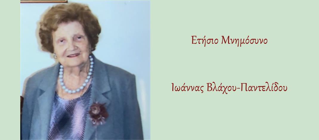 Ετήσιο μνημόσυνο αειμνήστου Ιωάννας Βλάχου-Παντελίδου