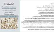 Συνέδριο Στη Λάρισα: «Το Μαρτύριο Του Αίματος-Πνευματική Κορύφωση Του Αγώνα Του Γένους»